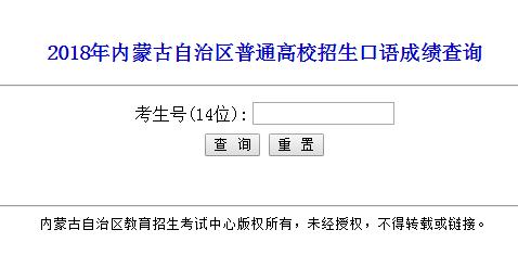2018年内蒙古高考英语口语成绩查询入口(已开通)
