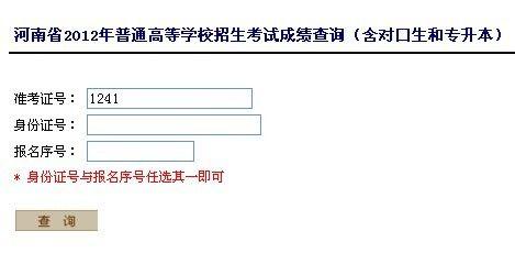 河南教育考试院:2012高考三本录取查询入口