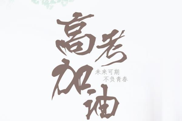 2018年高考祝福语汇总 附高考加油优美的句子