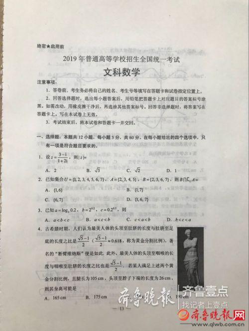 2019年河北高考文科数学试卷及答案(已公布)