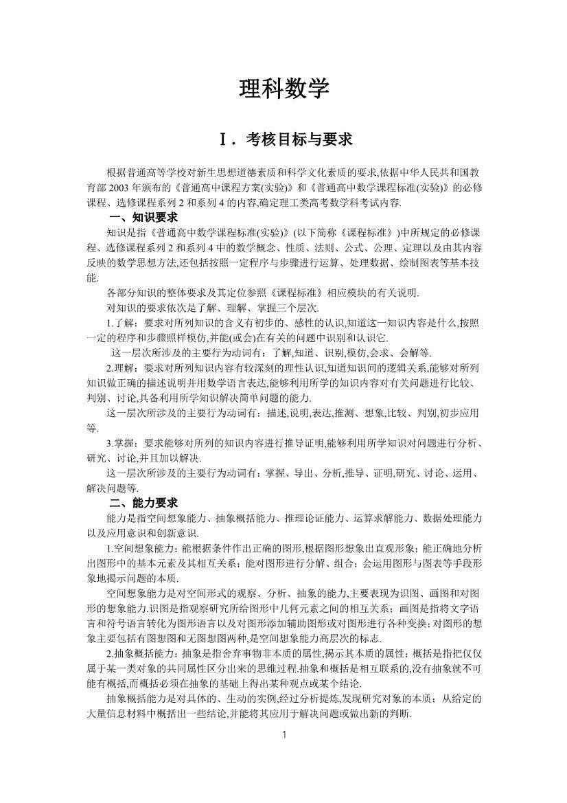 2019年内蒙古高考理科数学考试大纲公布