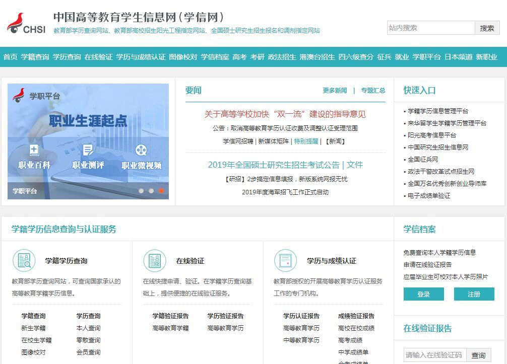 上海2019高考考生号查询方法