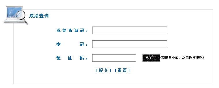 新民网:2016年上海高考查分系统入口(已开通)