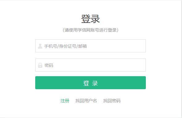 2018黑龙江高考考生号、准考证号查询系统