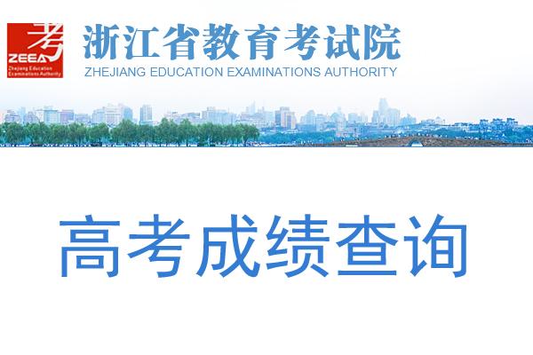 2019年浙江高考成绩查询入口已开通!网站和微信均可查分