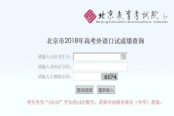 北京市2018年高考外语口试成绩查询入口:北京教育考试院