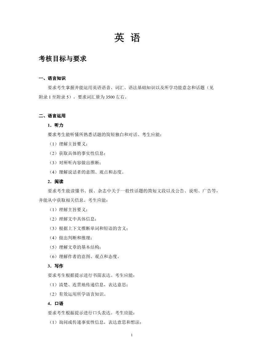 2019年内蒙古高考英语考试大纲公布