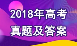 2018年上海高考文综试题及答案