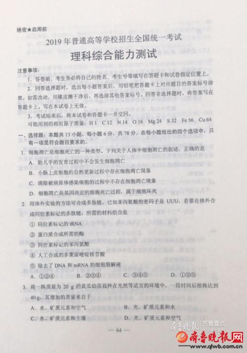 2019年河北高考理综真题(已公布)