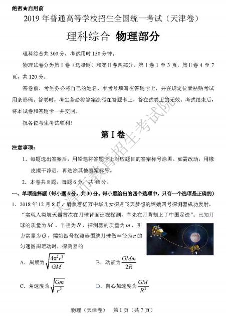 2019年天津高考理综真题【已公布】