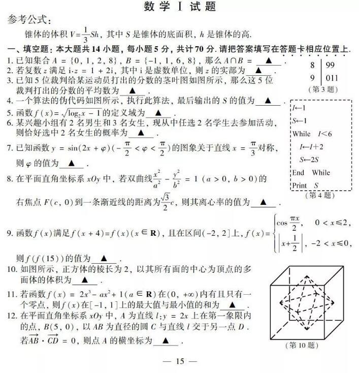 2018年江苏高考数学真题及答案(已公布)