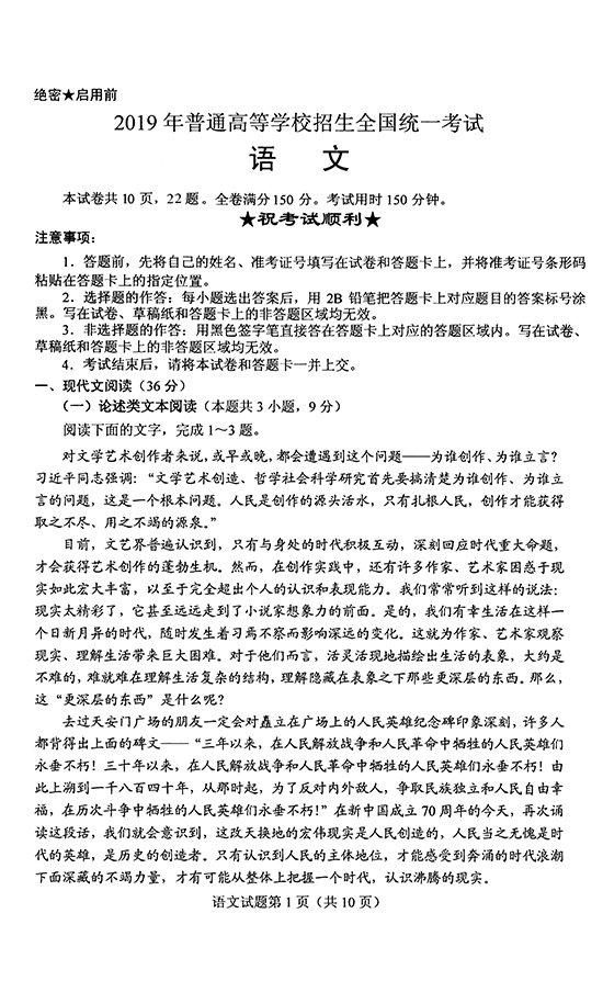 2019年山西高考语文试卷及答案(已公布)