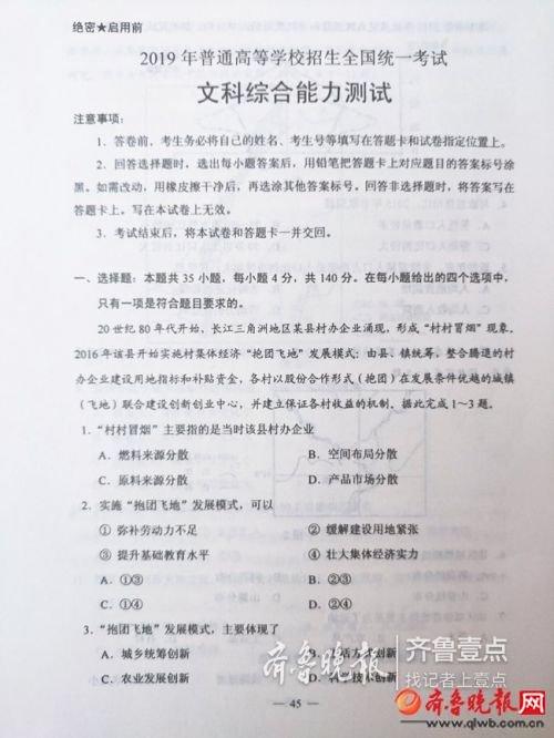 2019年山东高考文综试卷及答案(已公布)