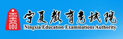 2019宁夏高考录取结果查询网址:https://www.nxjyks.cn/