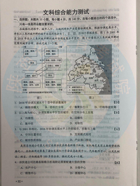 2019年内蒙古高考文综试卷及答案(已公布)