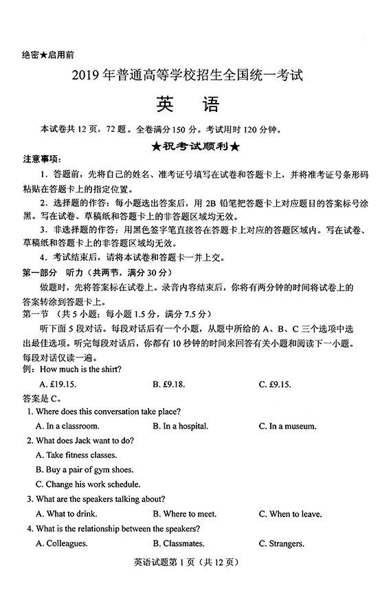 2019年安徽高考英语试卷及答案(已公布)