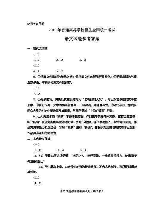 2019年山西高考语文答案(已公布)