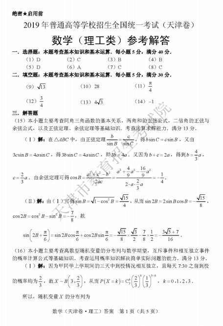 2019年天津高考数学答案:数学理【已公布】