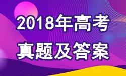 2018年内蒙古高考文综答案
