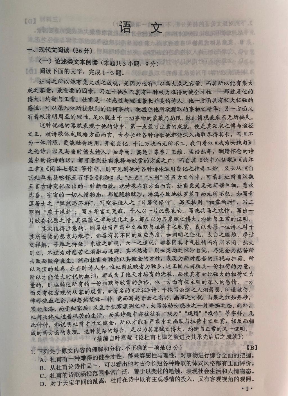 2019年内蒙古高考语文答案(已公布)