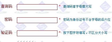 2015年上海高考录取结果查询入口二(综合评价)