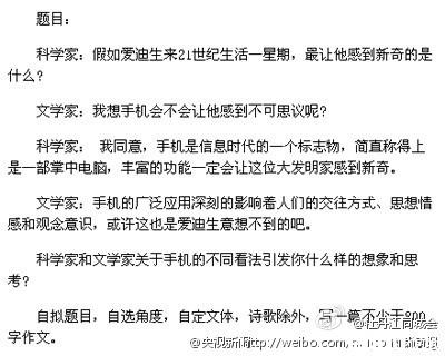 2013年北京高考作文(网友版)