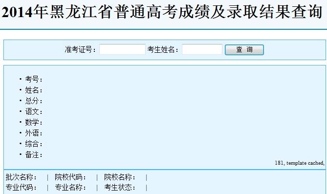 黑龙江招生考试信息港2014高考录取结果查询入口