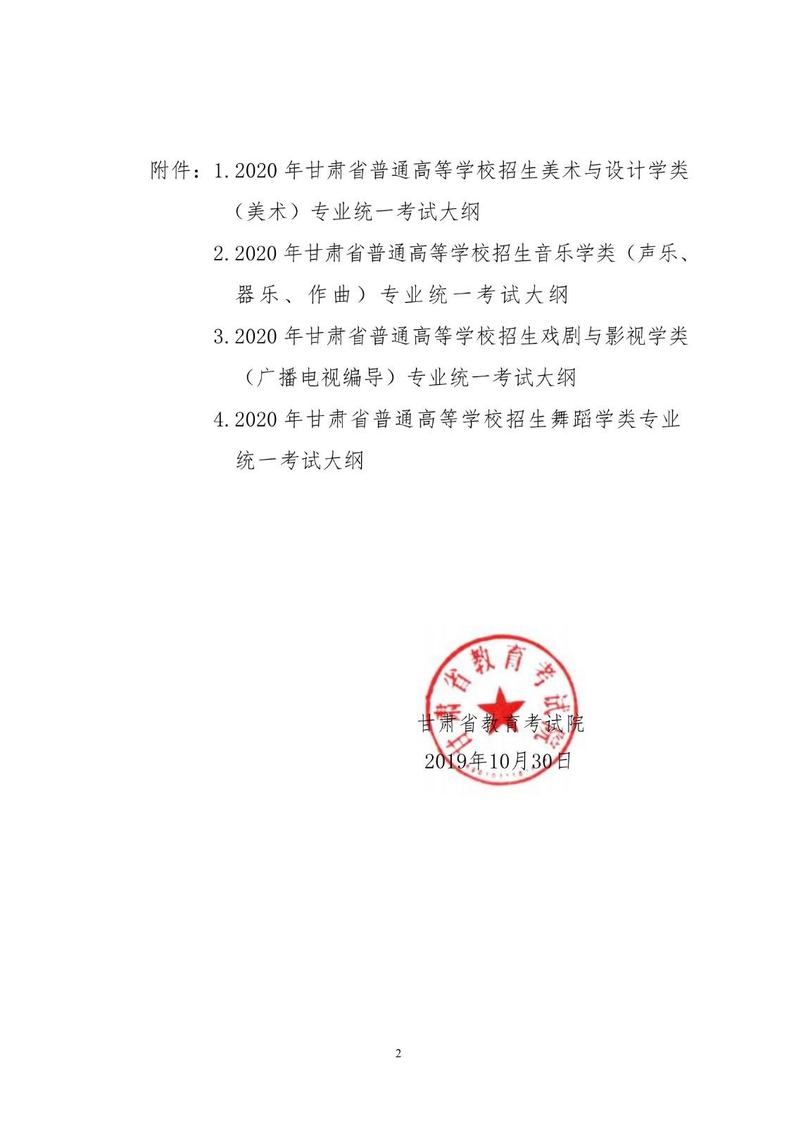 2020年甘肃省普通高校招生艺术类专业统一考试大纲