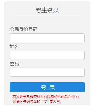 2020年内蒙古通辽高考报名入口(已开通)