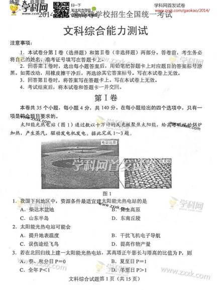 2014年山西省高考文综试卷(图片版)