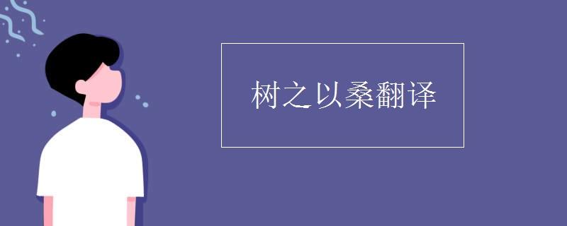 树之以桑翻译