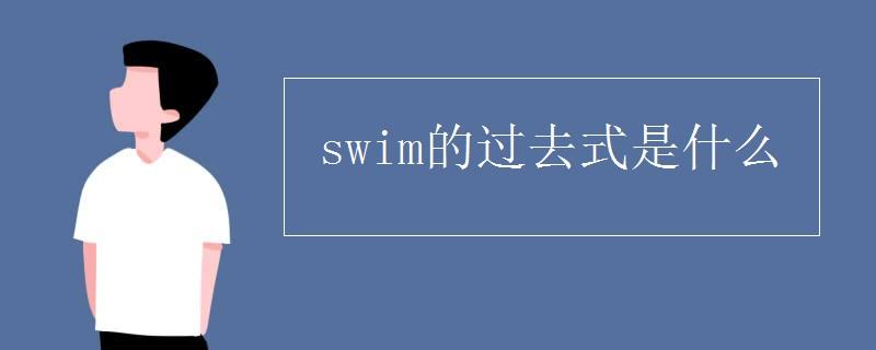 swim的过去式是什么