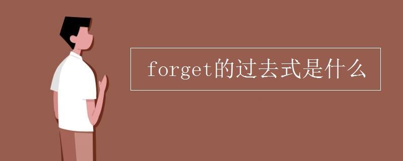 forget的过去式是什么