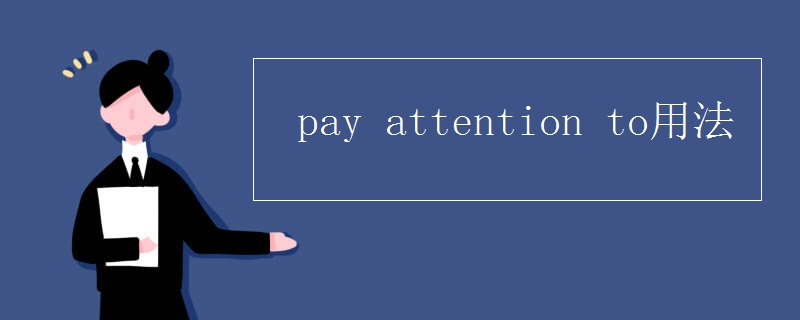 pay attention to用法