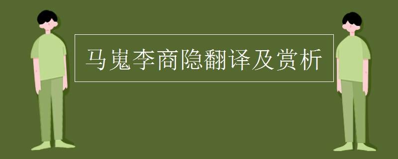 马嵬李商隐翻译及赏析