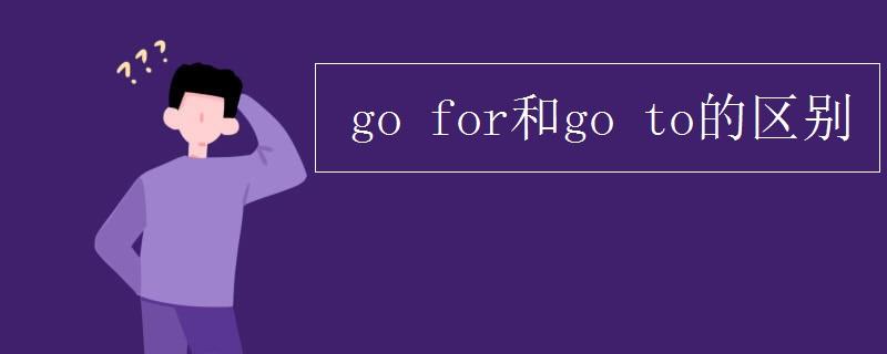 go for和go to的区别