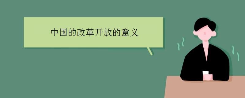 中国的改革开放的意义