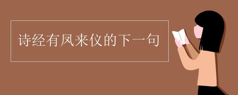诗经有凤来仪的下一句