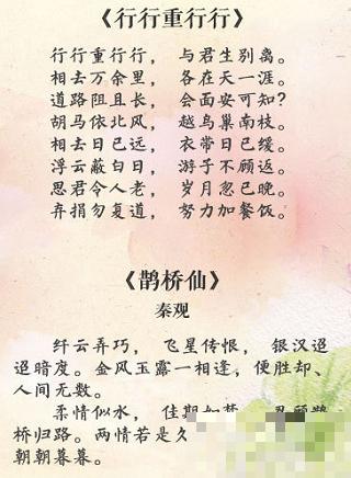 爱情古诗词