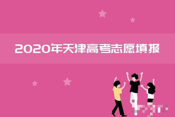 2020天津高考志愿填报时间公布
