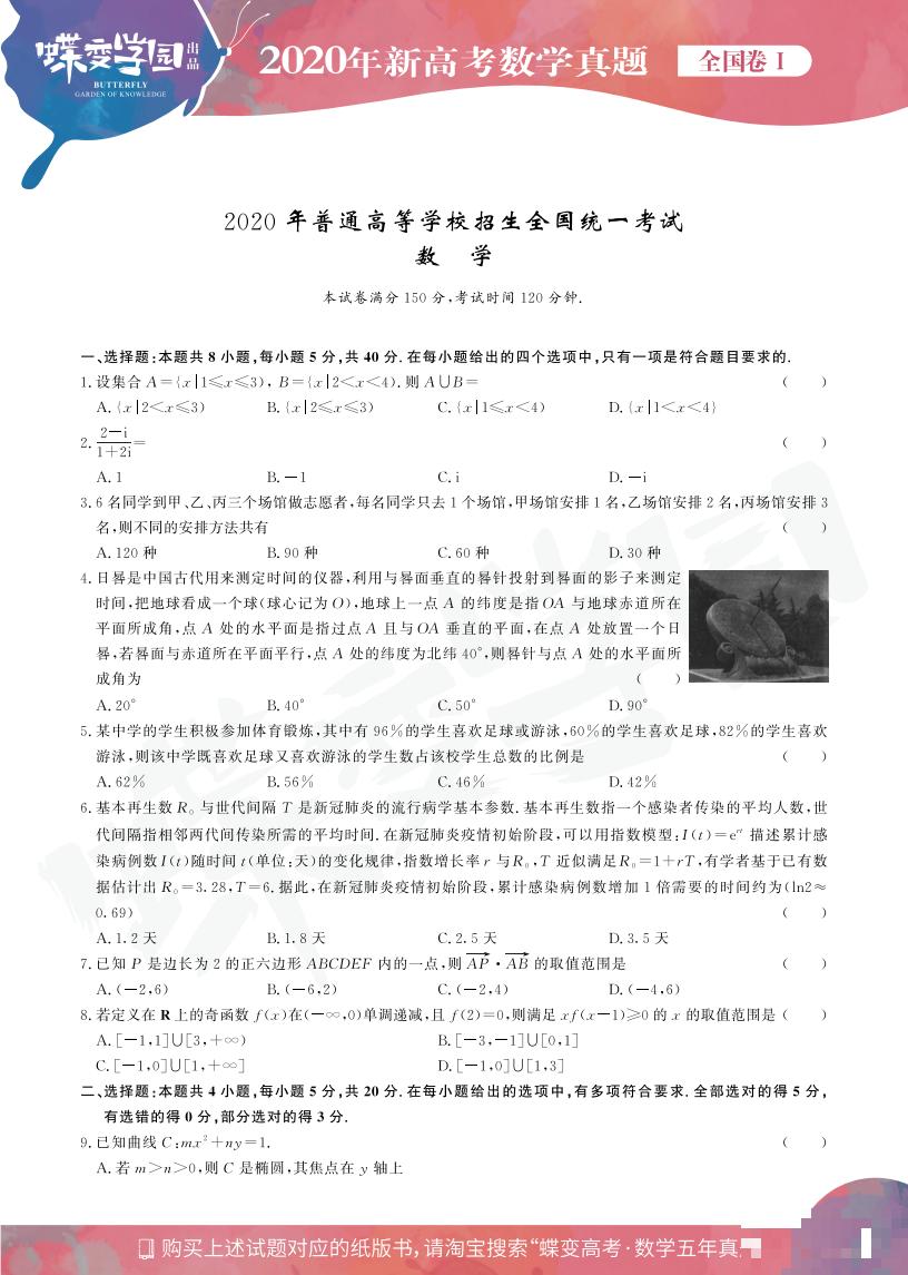 2020年新高考全国卷1数学真题试卷【高清精校版】