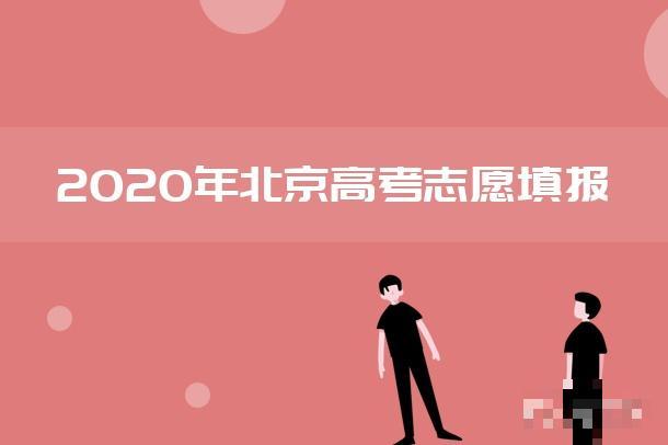 2020北京高考专科什么时候报志愿