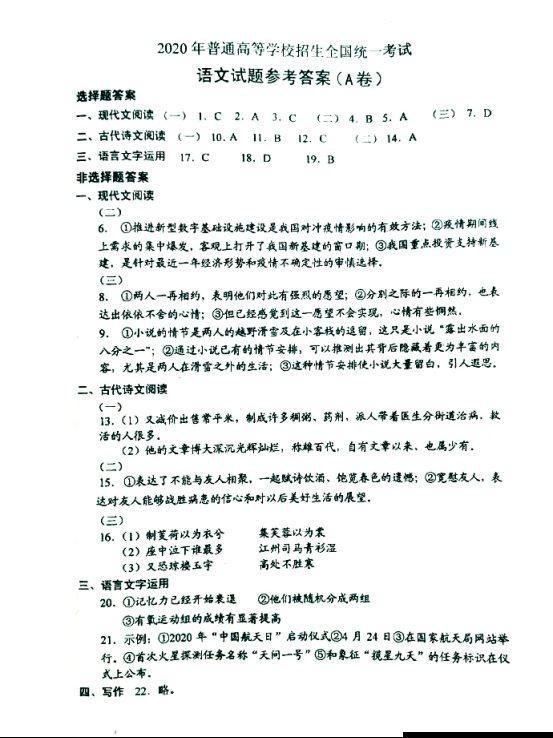2020江西高考语文试题及答案解析