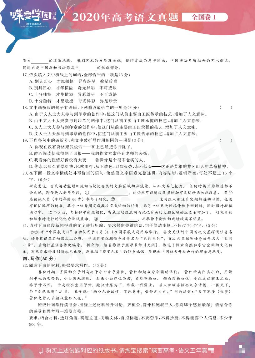 2020年全国1卷高考语文真题试卷【高清精校版】
