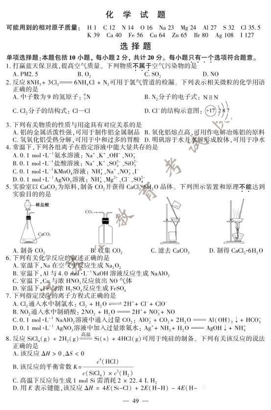 2020江苏高考化学试题及答案解析