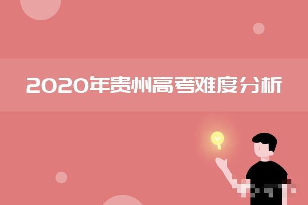 2020贵州高考理科数学难不难