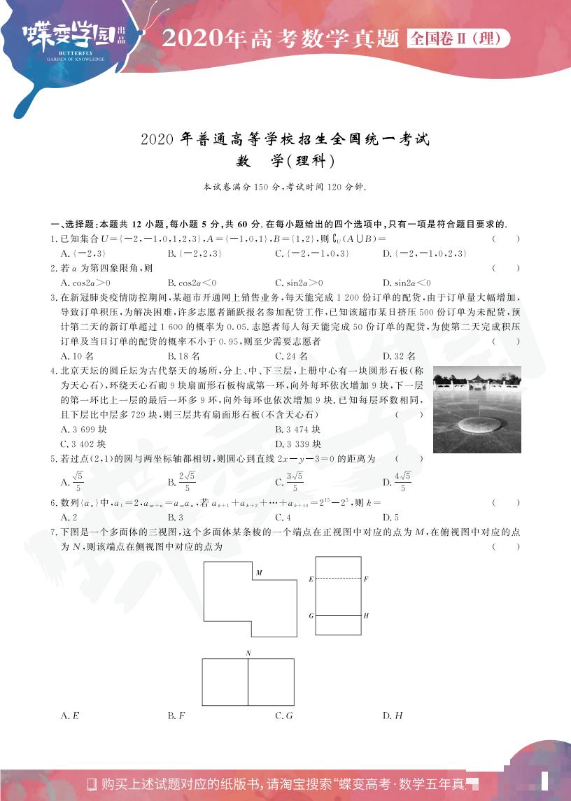 2020年全国2卷高考理科数学真题试卷【高清精校版】