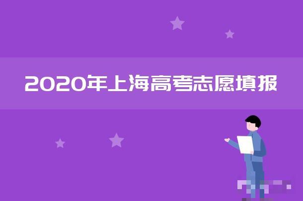 2020上海本科志愿填报时间安排