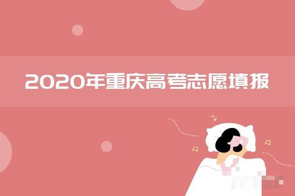 2020重庆高考志愿填报时间及入口