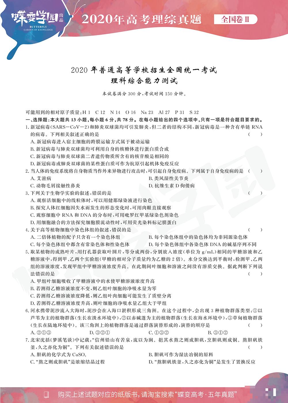 2020年全国2卷高考理综试题【高清精校版】